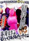 Zentai Slimy Party: Maria Yumeno