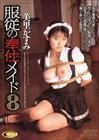 Obedience Service Maid 8