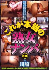 Adult Movies presents Nanpa In Kawasaki 10