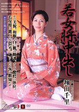 Adult Movies presents Wakaokami Cream Pie 2