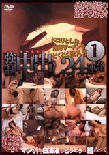 Adult Movies presents 24 Shots Cream Pie