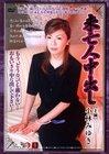 Widow Cream Pie: Miyuki