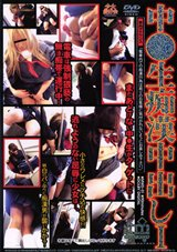 Adult Movies presents School Pervert Cream Pie