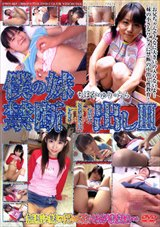 Adult Movies presents Cutie Cream Pie 2