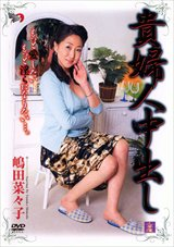 Adult Movies presents Kifujin Cream Pie