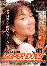 Adult Movies presents Japanese Super Idols 41