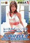 Japanese Super Idols 36