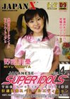 Japanese Super Idols 4