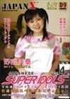 Japanese Super Idols 4