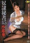 Slaved Secretary: Sayaka
