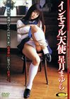 Immoral Angel: Mayura
