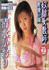 Slaved Teacher: Kaori
