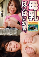 Young Mother's Breast Milk