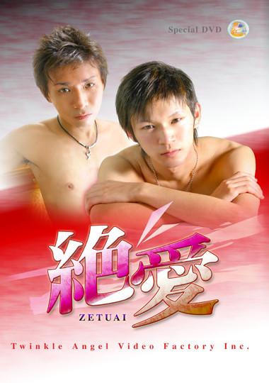 Zetsuai cover
