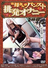 Adult Movies presents Pansuto Masturbation