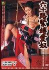 60's Shibari Slave:  Hikari