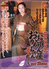 Adult Movies presents Oden-Ya Okami