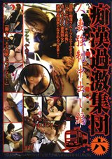 Adult Movies presents Kageki Perverts 6
