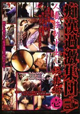 Adult Movies presents Kageki Perverts SP