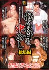 Tokyo Slutty Madams