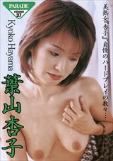 Adult Movies presents Parade 37