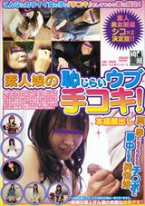 Adult Movies presents Shy Girl Hand Job