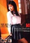 Black Hair High School Girl 5