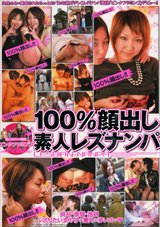 Adult Movies presents 100 Percent Bukkake Amature