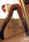 Long Legs High School Girl 2