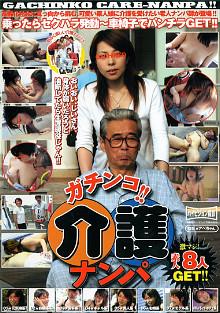 Gachinko Nanpa Nurse