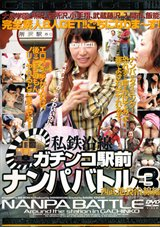 Adult Movies presents Gachinko Nanpa 3