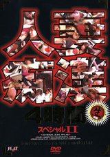 Adult Movies presents Hitozuma Chikan 4 Jikan Supesharu 2