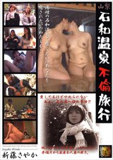 Adult Movies presents Isawa Onsen Furin Ryokou Sayaka