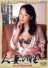 Hitozuma Sei Sachiko Umemiya