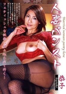 Hitozuma Pansuto Kyouko