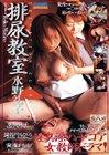 Pee School Reiko Mizuno