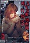 AV Actress Kyakuto Yaraseru
