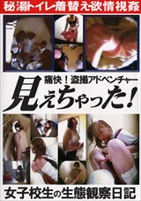 Adult Movies presents Tousatsu Adventure 3