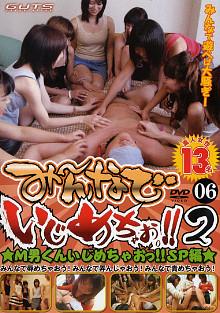 Minnade Ijimecaho 2