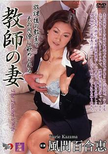 Kyoushino Tsuma Kazama Yurie