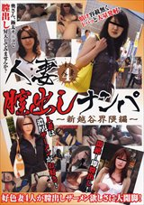 Adult Movies presents Hitozuma Chitsudashi Nanpa In Shin Koshigaya