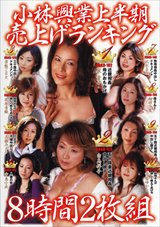Adult Movies presents Kobayashi Kougyou Kamihanki Uriage Ranking Disk 1