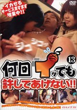 Adult Movies presents Nankai Ittemo Yurusiteagenai 13