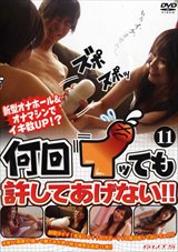 Adult Movies presents Nankai Ittemo Yurusiteagenai 11