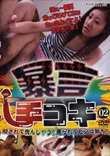 Adult Movies presents Bougen Tekoki 2