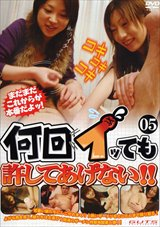 Adult Movies presents Nankai Ittemo Yurusiteagenai 5