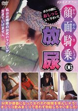 Adult Movies presents Ganmen Kijyou Hounyou 6