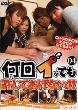 Adult Movies presents Nankai Ittemo Yurusiteagenai4