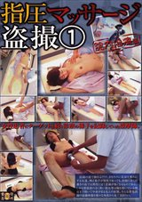 Adult Movies presents Shiatsu Massage Tousatsu