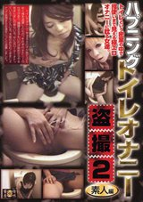 Adult Movies presents Happening Tilet Onani Tousatsu 2